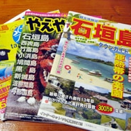 石垣島の無料ガイドブック