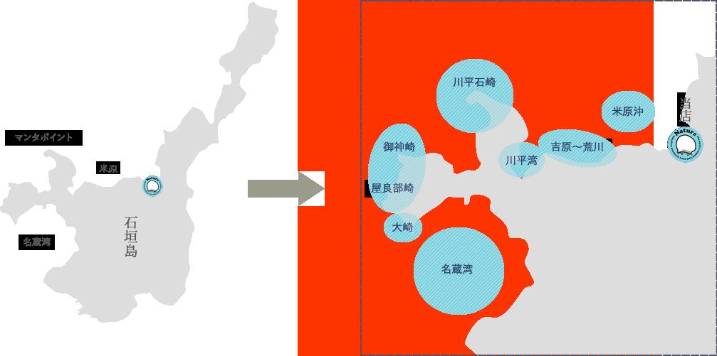 石垣島のダイビングエリア・ポイント