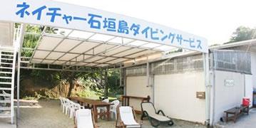 ネイチャー石垣島ダイビングサービス店舗