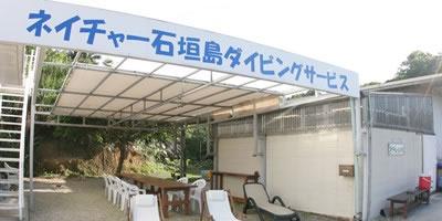 ネイチャー石垣島の看板