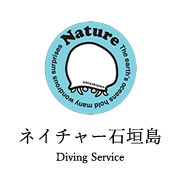 石垣島でダイビング&水中写真|ネイチャー石垣島ダイビングサービス