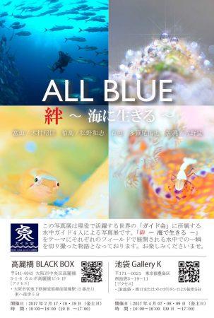 AllBlue展