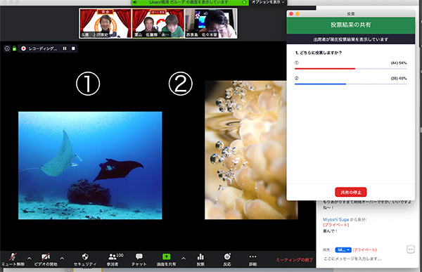 ガイド会Onlinelive2020