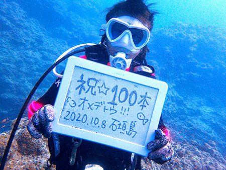 100本!!