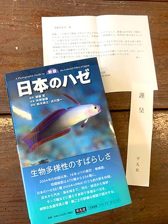 日本のハゼ・図鑑